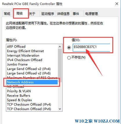 Win10如何修改mac地址?win10修改mac地址软件!