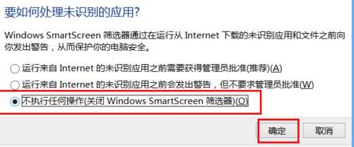 win10 windows已保护你的电脑怎么关闭?