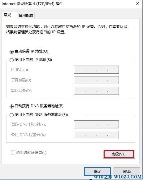 Win10接口跃点数怎么设置?设置跃点数提升网速的方法!