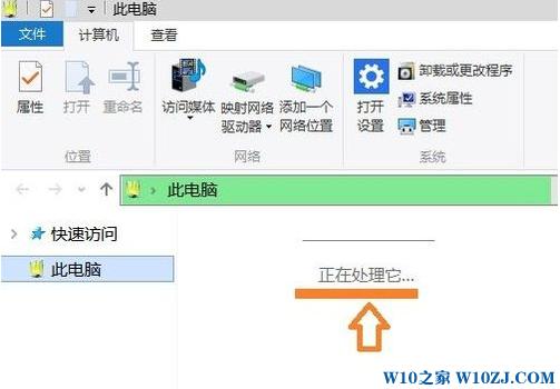 win10系统打开此电脑很慢提示正在处理它的解决方法